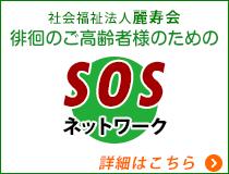 SOSネットワーク