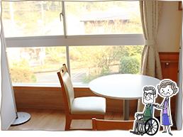 ふれあいの泉・特別養護老人ホーム・短期入所生活介護施設イメージ