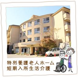 ふれあいの泉・特別養護老人ホーム短期入所生活介護