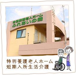 特別養護老人ホーム・短期入所生活介護