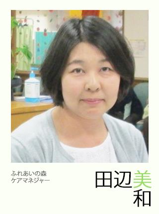 田辺 美和
