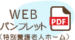 webパンフレット(特養)