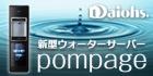 Daiohs ウォーターサーバーpompage(外部リンク)