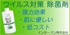 インターマン株式会社(外部リンク)